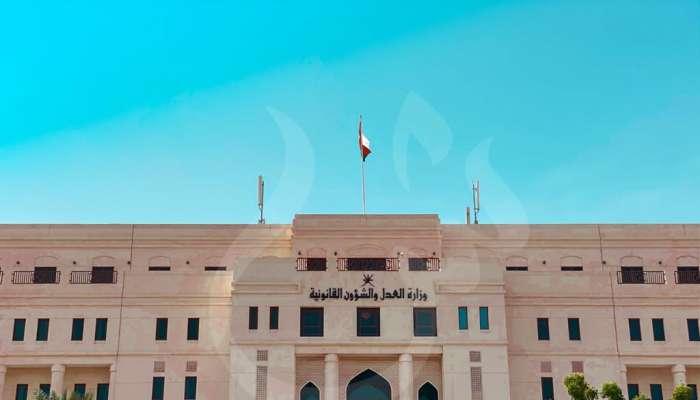 وزارة العدل تعرب عن ارتياحها لحضور المحامين العمانيين أمام جميع المحاكم