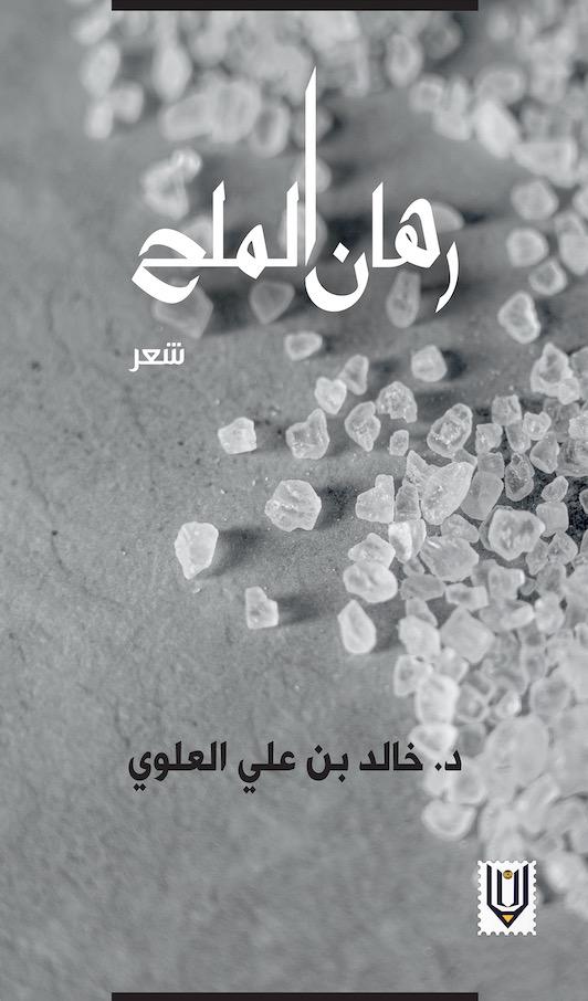 """خالد العلوي يصدر """"رهان الملح"""""""