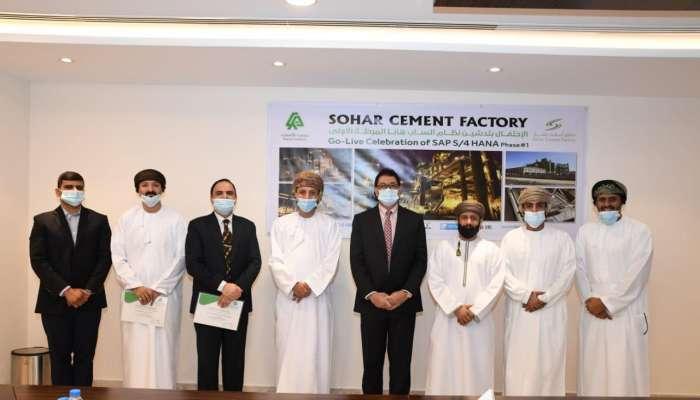 مصنع أسمنت صحار يحتفل بتدشين نظام الساب هانا ونظم الحوسبة السحابية للموارد البشرية