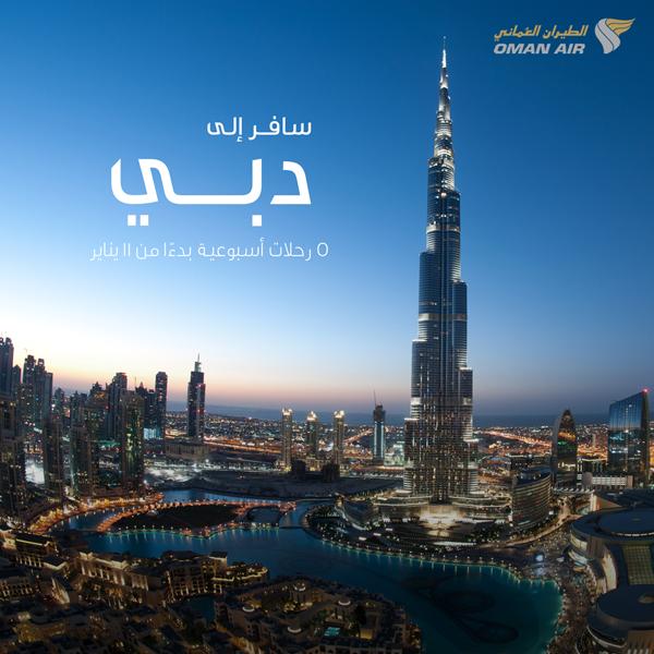 الطيران العماني يرفع وتيرة رحلاته إلى مدينة دبي