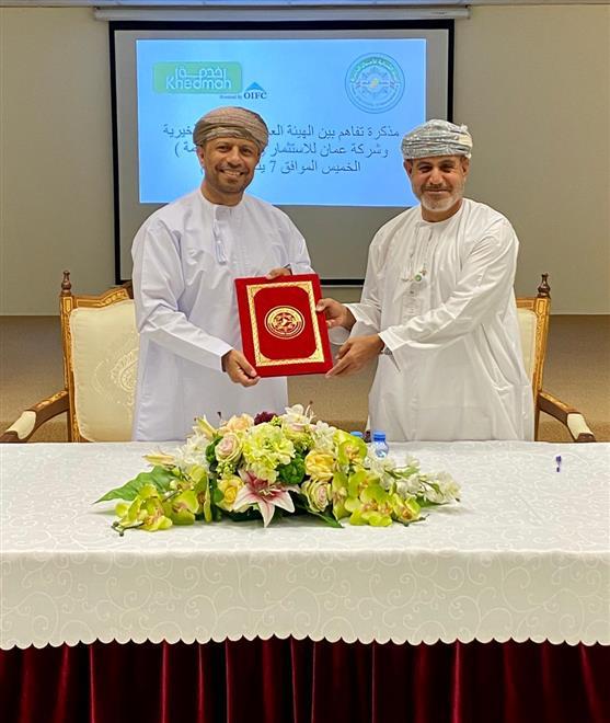 العمانية للأعمال الخيرية توقع مذكرة تفاهم مع شركة عمان للاستثمارات والتمويل