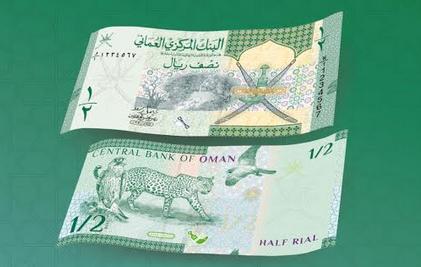 البنك المركزي العماني يطرح فئات نقدية جديدة من الإصدار السادس.. غداً