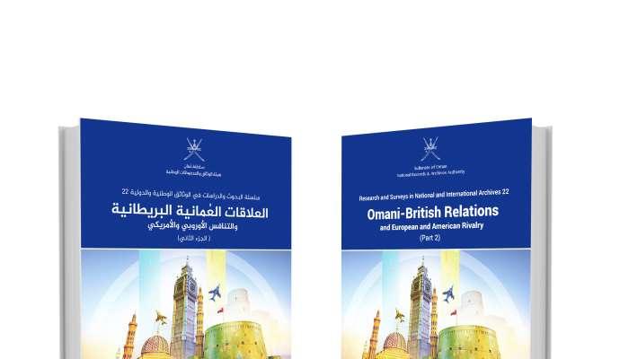 الوثائق والمحفوظات الوطنية تصدر  الجزء الثاني من  كتاب «العلاقات العُمانية البريطانية»