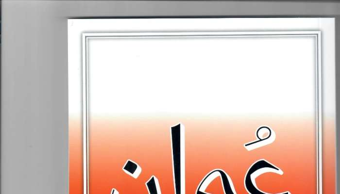 """سعود الحبسي يصدر كتاب""""عمان وأمن الخليج"""""""