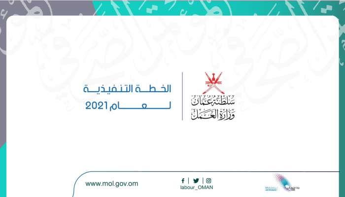 غداً.. العمل تكشف عن تفاصيل خطتها التنفيذية لعام2021م