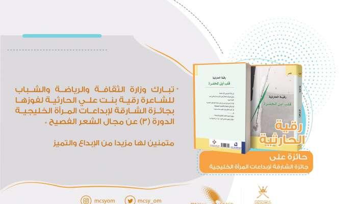عمانية تحصد المركز الأول بمسابقة في الشارقة