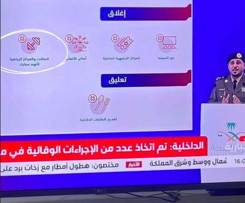 إجراء تحقيق بشأن ذلك .. عبارة غير مناسبة تظهر في المؤتمر الحكومي بشأن كورونا في السعودية