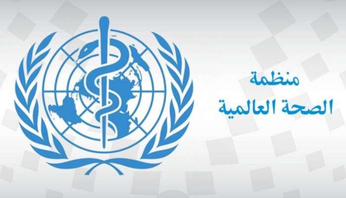 منظمة الصحة العالمية تدعو لإنتاج أجيال جديدة من لقاحات كورونا