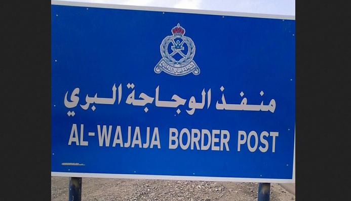 21 فبراير .. آخر موعد لدخول المواطنين إلى أراضي السلطنة عبر المنافذ البرية