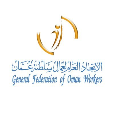 19 بلاغ تلقاه اتحاد عمال السلطنة خلال 10 أيام