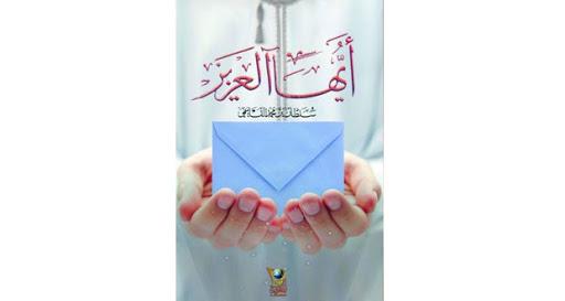 سلطان القاسمي يصدر كتابه 'أيها العزيز'