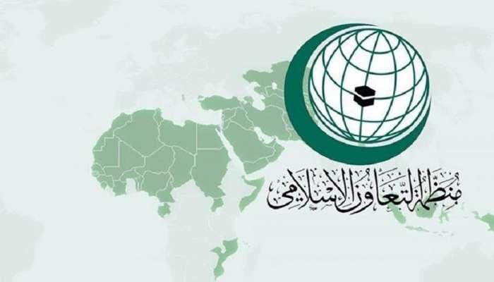 منظمة التعاون الإسلامي تعتمد مساعدات مالية لمشاريع في عدد من الدول الإسلامية