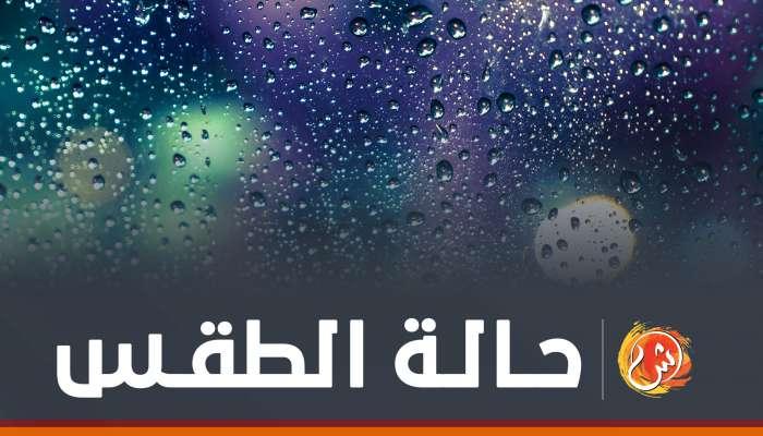 حالة الطقس اليوم - جريدة الشبيبة - أخبار سلطنة عُمان والعالم