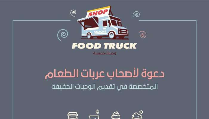 مطارات عمان تقدم فرصة لأصحاب مشاريع عربات الطعام