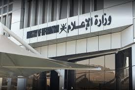 وزارة الإعلام تصدر توضيحًا بشأن استيراد الكتب