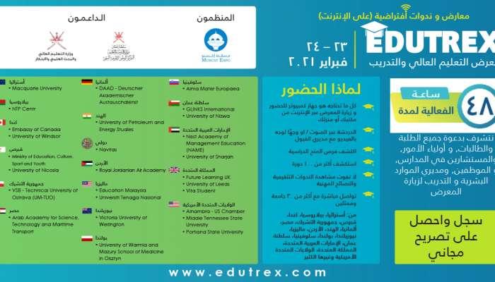 الثلاثاء .. إنطلاق معرض التعليم العالي والتدريب  أيدوتريكس