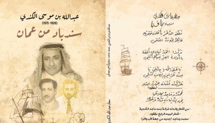 سعاد الكندي تكتب عن والدها 'سندباد من عمان'