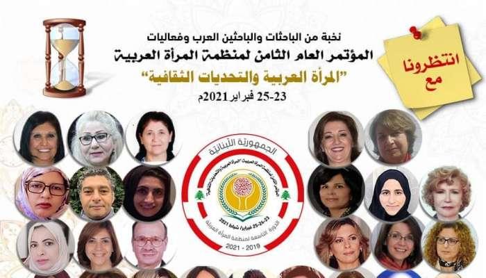 بمشاركة السلطنة.. اليوم انطلاق أعمال المؤتمر الثامن للمرأة العربية
