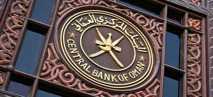 القروض الشخصية تتجاوز 8 مليار ريال عماني
