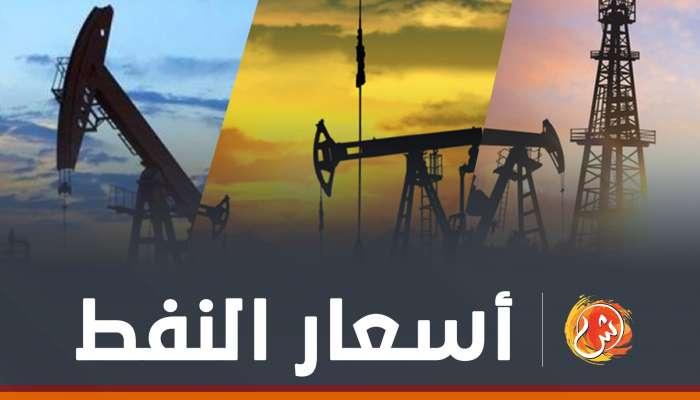 أسعار النفط العالمية تغلق عند أعلى مستوى لها منذ نحو عامين