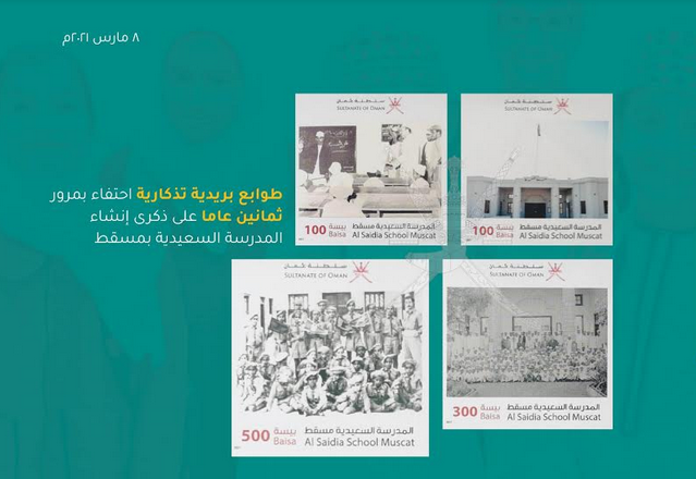 Commemorative stamps launched to mark anniversary of Al-Saidia school in Oman