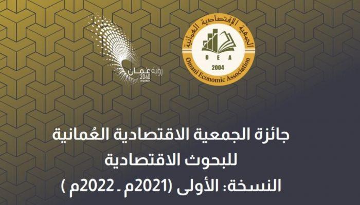جائزة الجمعية للبحوث الاقتصادية: شروط التسجيل والمواعيد