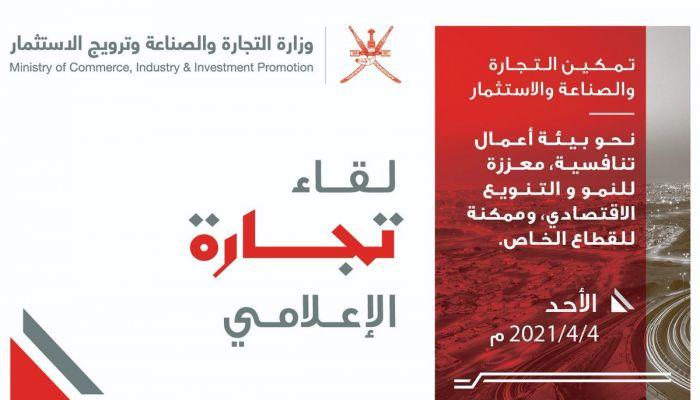 غدًا.. وزارة التجارة تنظم اللقاء الإعلامي الأول