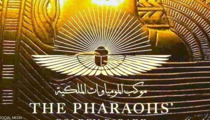 اليوم.. مصر تبهر العالم بموكب المومياوات الملكية