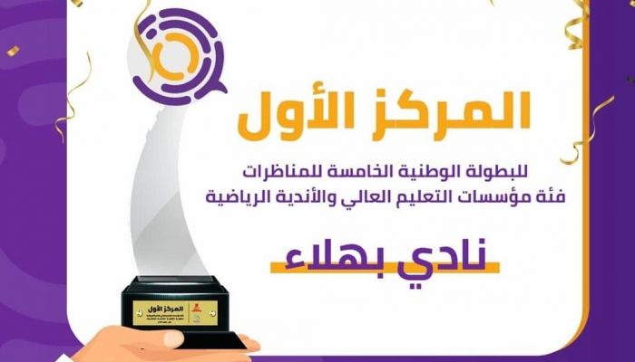 نادي بهلاء بطلًا للمناظرات في نسختها الخامسة