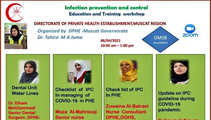 حلقة عمل حول مكافحة العدوى للمؤسسات الصحية الخاصة بمسقط