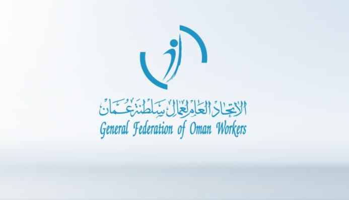 اتحاد عمال السلطنة يثمن التوجيهات السامية بتمديد صرف منفعة الأمان الوظيفي