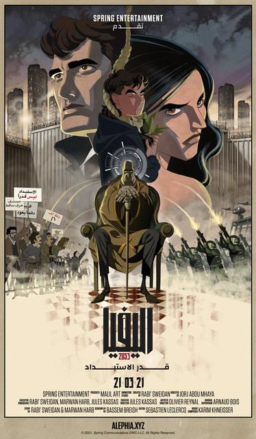 """""""أليفيا 2053"""" فيلم انيماشن باللغة العربية وهو الأول من نوعه في لبنان"""