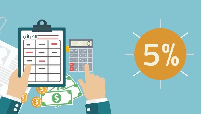 المستهلك يوجه رسالة للتجار والموردين بشأن ضريبة القيمة المضافة