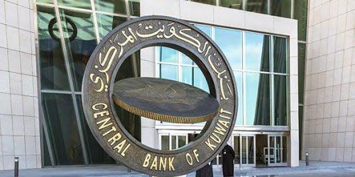 البنك المركزي الكويتي يوجه بتأجيل قروض المواطنين لـ6 أشهر