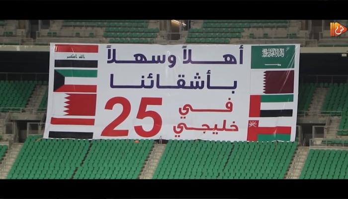 خليجي 25 بصراوي