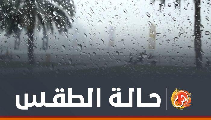 الطقس:  فرص لهطول أمطار متفرقة