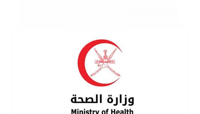 وزارة الصحة تعلن أسماء المتقدمين لإجراء مقابلات لعدد من الوظائف