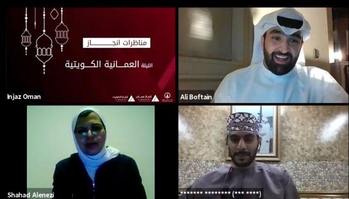 برعاية مؤسسة الزبير.. إنجاز عمان والكويت ينظمان برنامج الليلة العمانية الكويتية افتراضيا