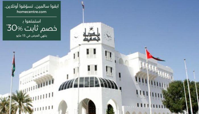بلدية مسقط تصدر تنويهًا بخصوص السوق المركزي للخضروات والفواكه