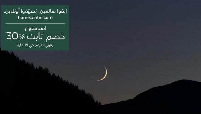 مركز الفلك الدولي: رؤية هلال العيد مستحيلة اليوم