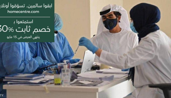 الإمارات تسجّل أربع وفيات و1512 إصابة جديدة بفيروس كورونا
