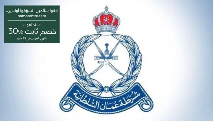 الشرطة تؤكد: التجمعات ممنوعة وسنراقبها