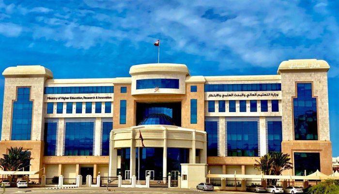 لجنة الاعتراف بمؤسسات التعليم العالي غير العمانية تصدر قرارات جديدة
