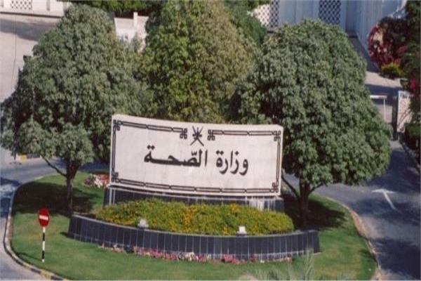 وزارة الصحة تعلن موعد إجراء الاختبار التحريري لأحد الوظائف