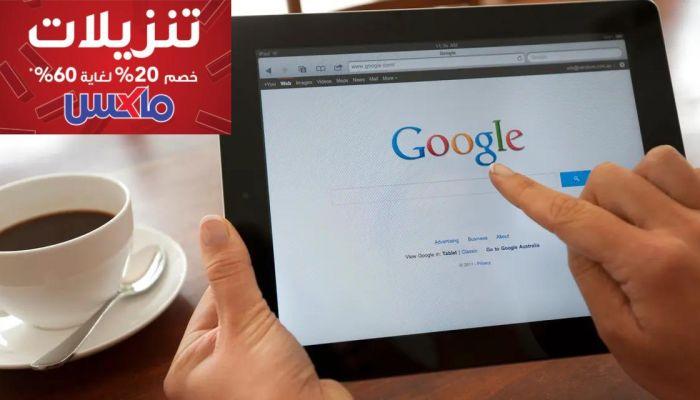 جوجل تتيح خيار إخفاء نشاطك عليه عن الآخرين