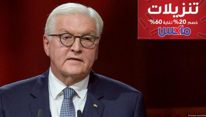 الرئيس الألماني يدعو الأجانب المقيمين في بلاده للحصول على الجنسية