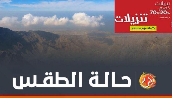 حالة الطقس: احتمال تشكل السحب على جبال الحجر