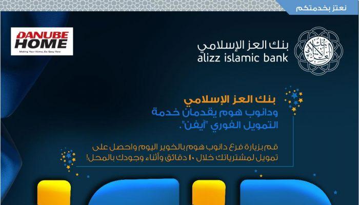 خلال 10 دقائق فقط .. بنك العز الإسلامي يطلق خدمة 'آيفين' لتمويل البضائع