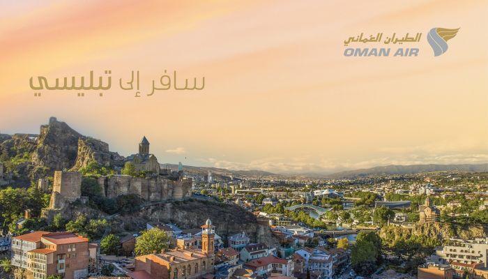 الطيران العماني يدشن رحلات مباشرة إلى العاصمة الجورجية تبليسي