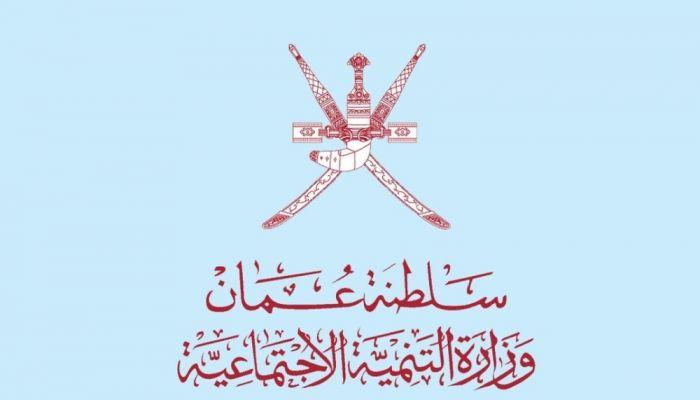 التنمية تصدر نظام 'مؤسسة عهد' برأس مال يبلغ مليون ريال عماني